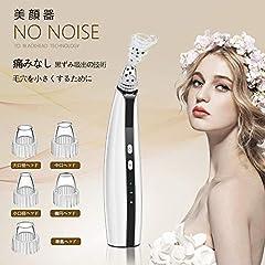 毛穴吸引器 美顔器 美容機 5種類の吸引ヘッド 3階段調整可能 USB充電式 角栓クリア 毛穴汚れ・にきび・余分皮脂・黒ずみ吸出し 美肌効果 フェイスケア