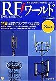 RF (アールエフ) ワールド 2008年 06月号 [雑誌]