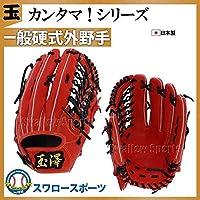 玉澤 タマザワ 硬式グローブ グラブ(専用袋付) カンタマ 外野手用 KANTAMA8-3 橙色 右投