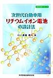 次世代自動車用 リチウムイオン電池の設計法 (設計技術シリーズ)