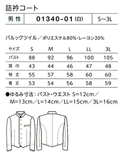 (ボストン商会) BON UNI 01340-01 詰衿コート 3L 01.白