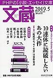 文蔵 2019.5 (PHP文芸文庫)