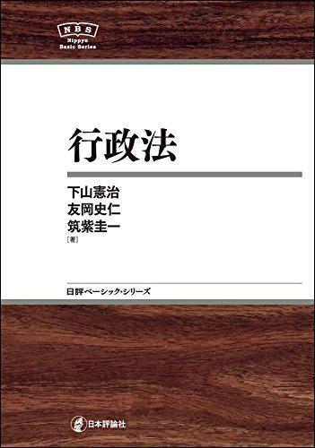 行政法 NBS (日評ベーシック・シリーズ)