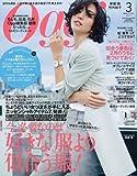 Oggi(オッジ) 2016年 03 月号 [雑誌] 画像