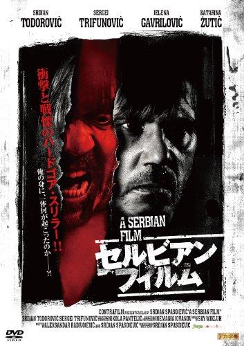 セルビアン・フィルム 完全版 [DVD]の詳細を見る