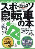 トコトン楽しむ!「スポーツ自転車」の本 (廣済堂ベストムック 131 BICYCLE SERIES 1)