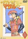 セクシーコマンド外伝 すごいよ!!マサルさん(2) [DVD]