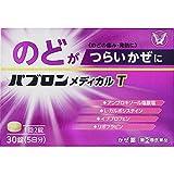【指定第2類医薬品】パブロンメディカルT 30錠 ×5