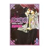 八犬伝 (3) (ニュータイプ100%コミックス)