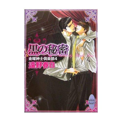 八犬伝 (3) (ニュータイプ100%コミックス)の詳細を見る