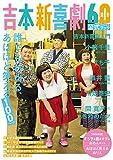 吉本新喜劇60周年公式スペシャルブック~誰でもわかる、あほほど笑える100ページ~ 画像