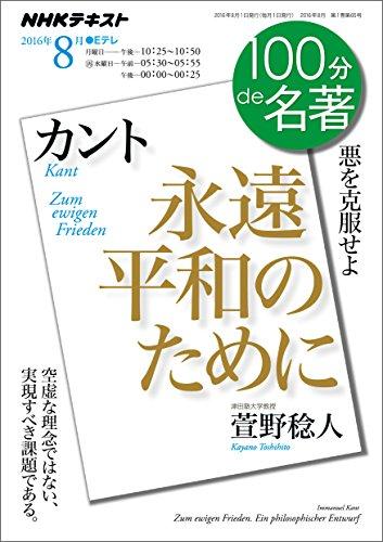 NHK 100分 de 名著 カント 『永遠平和のために』 2016年 8月 [雑誌] (NHKテキスト)