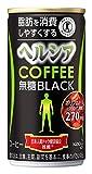 [トクホ]ヘルシア コーヒー 無糖ブラック 185g×30本