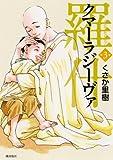 クマーラジーヴァ 3 (希望コミックス)