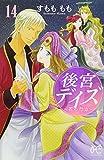 後宮デイズ~花の行方~ 14 (プリンセスコミックス)