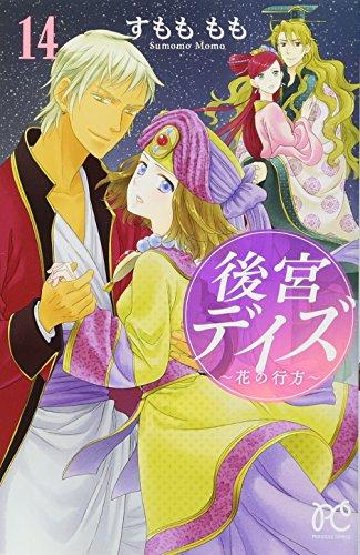 後宮デイズ~花の行方~ 14 (プリンセスコミックス)の詳細を見る