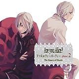 アリスのティーパーティー phase.2 The Knave of Hearts [Are you Alice?]
