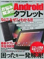 お悩み解決!!!Androidタブレット―いまさら聞けない&便利な使い方 (SAKURA・MOOK 50)