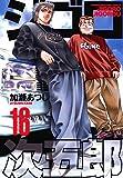 ジゴロ次五郎(16) (週刊少年マガジンコミックス)
