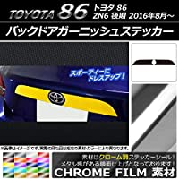 AP バックドアガーニッシュステッカー クローム調 トヨタ 86 ZN6 後期 2016年08月~ オレンジ AP-CRM2183-OR 入数:1セット(2枚)