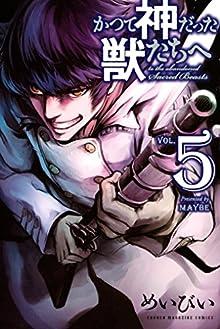 かつて神だった獣たちへ 第01-05巻 [Katsute Kemonotachi vol 01-05]