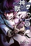 かつて神だった獣たちへ(5) (週刊少年マガジンコミックス)