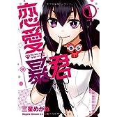 恋愛暴君 1 (メテオCOMICS)