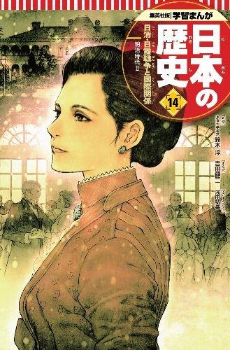 新版 学習まんが 日本の歴史 発刊記念特別定価 全20巻セット (全面新版 学習漫画 日本の歴史)