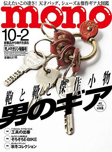 モノ・マガジン2018年10-2号
