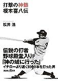 打撃の神髄 榎本喜八伝 (講談社+α文庫) 画像