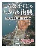 こんなはずじゃなかった復興 巨大防潮堤で揺れる被災地 (朝日新聞デジタルSELECT)