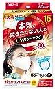 ビ―スタイル UVカットマスク ホワイト 15枚入
