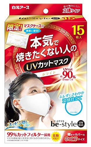 白元アース be-style(ビースタイル) UVカットマスク ホワイト 15枚入