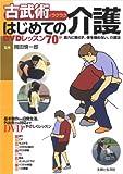 古武術でラクラクはじめての介護 DVDレッスン70分―筋力に頼らず、体を痛めない、介護法