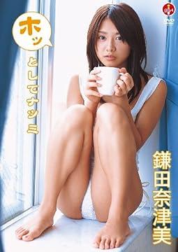 鎌田奈津美/ホッとしてナツミ [DVD]