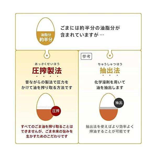 マルホン 太香胡麻油の紹介画像6