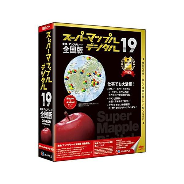 スーパーマップル・デジタル 19全国 乗換&アッ...の商品画像