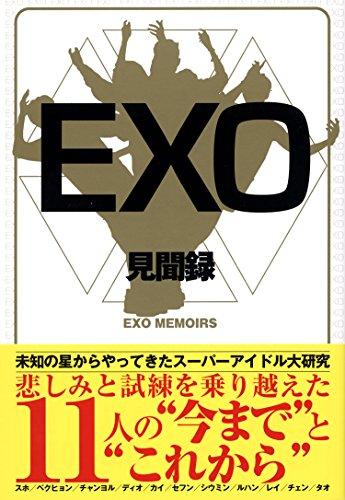 EXO見聞録