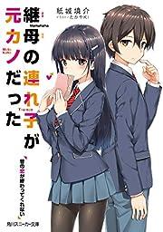 継母の連れ子が元カノだった 昔の恋が終わってくれない (角川スニーカー文庫)