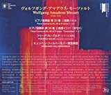 モーツァルト:ピアノ協奏曲第20番、第26番 画像