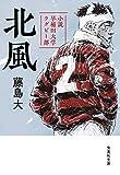北風: 小説 早稲田大学ラグビー部 (集英社文庫)