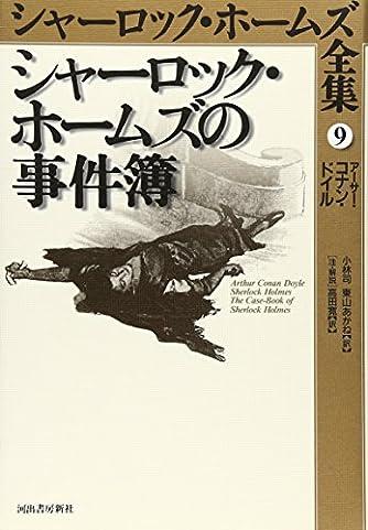 シャーロック・ホームズの事件簿―シャーロック・ホームズ全集〈9〉