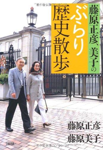 藤原正彦、美子のぶらり歴史散歩の詳細を見る