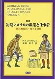 図説 初期アメリカの職業と仕事着―植民地時代~独立革命期