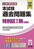 本試験過去問題集 特別区1類 (事務) 2019年度採用 (公務員試験)