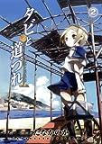 タビと道づれ(2) (BLADE COMICS)