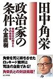 田中角栄 政治家の条件