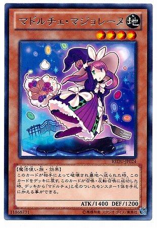 遊戯王/第8期/1弾/REDU-JP024 マドルチェ・マジョレーヌ R