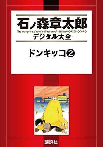 ドンキッコ(2) (石ノ森章太郎デジタル大全)