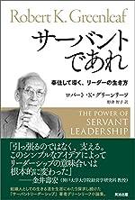 サーバントであれ ― 奉仕して導く、リーダーの生き方の書影